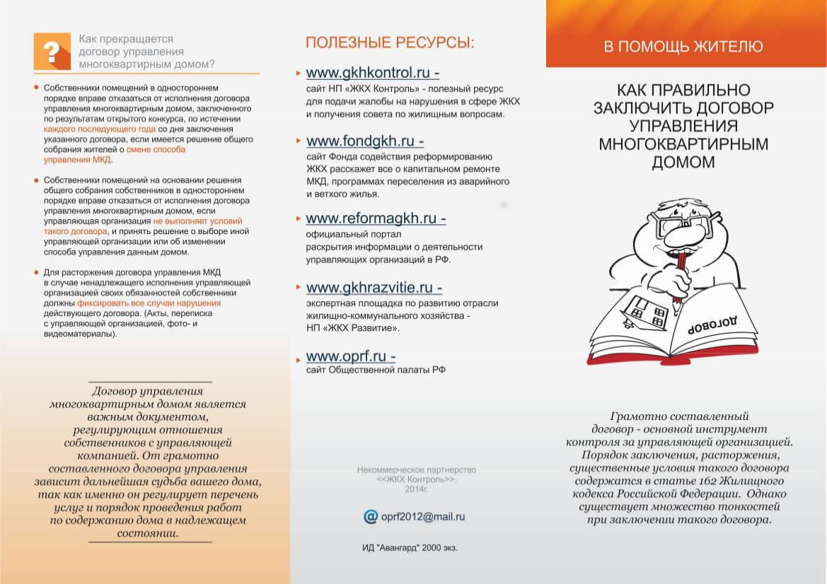 Министерство труда и социальной защиты РФ: Методические ...